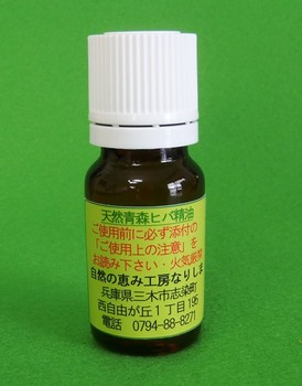 hibayu101.JPG